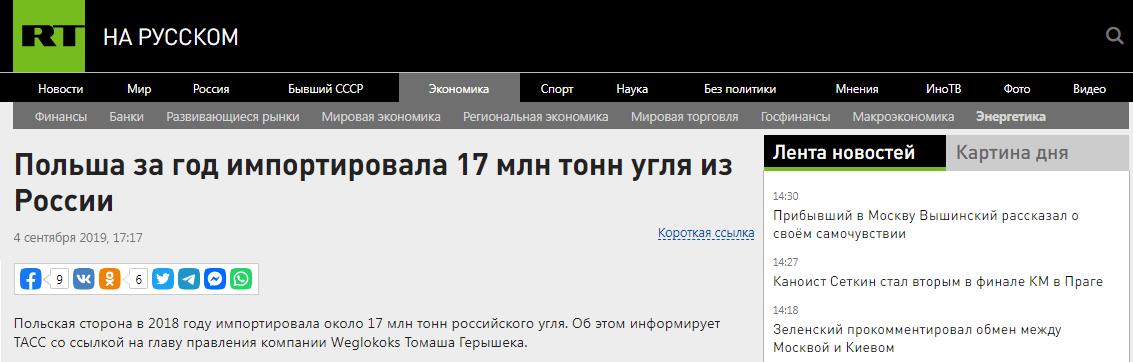 """""""Polska w rok zaimportowała 17 mln ton węgla z Rosji"""""""