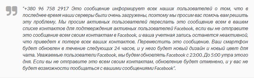 Treść wiadomości w języku rosyjskim